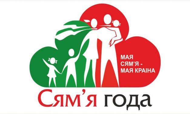 Областной этап республиканского конкурса «Семья года»