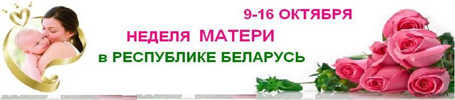 Неделя матери в Республике Беларусь с 9 по 16 октября