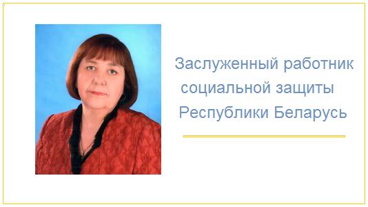 Стацевич Ядвиге Антоновне присвоено почетное звание «Заслуженный работник социальной защиты Республики Беларусь»
