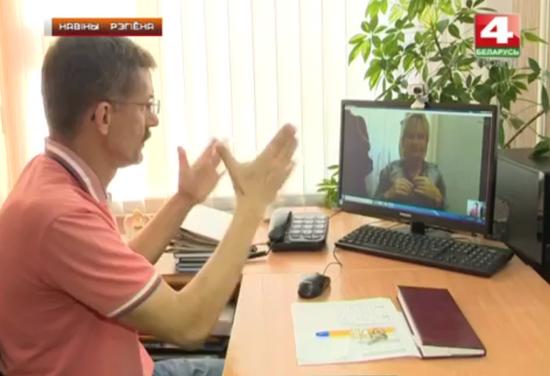 Центр приема-передачи сообщений от лиц с нарушениями слуха в экстренные и иные службы открыт в г.Гродно