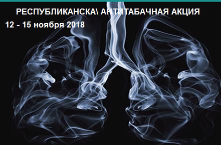 15 ноября всемирный день некурения.