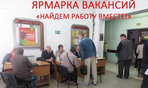 ЯРМАРКА ВАКАНСИЙ «НАЙДЕМ РАБОТУ ВМЕСТЕ!