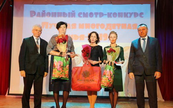 В Новогрудке прошел районный смотр-конкурс «Многодетная семья года 2019»