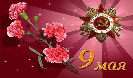 Поздравление с 9 мая