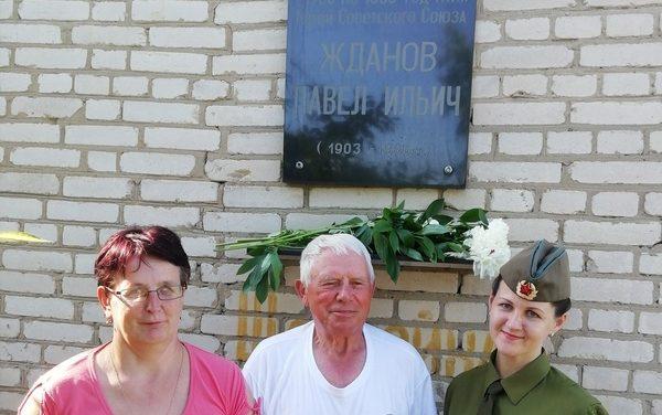 Памяти Героя Советского Союза