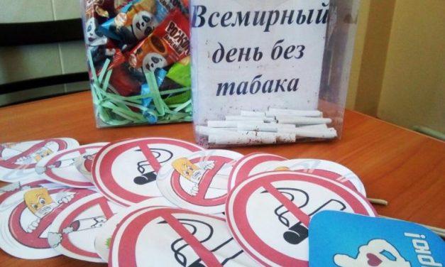 Акция «Конфета вместо сигареты»