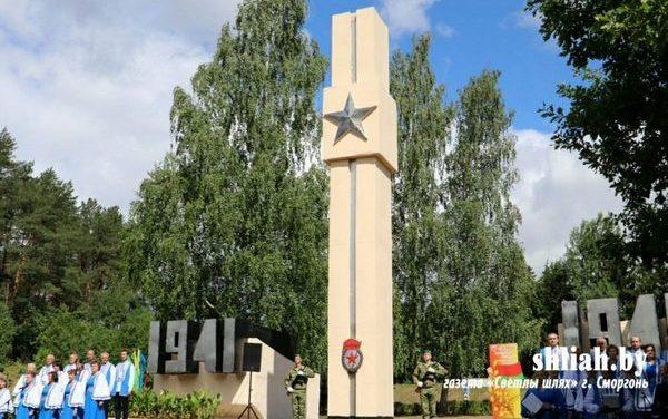 Празднование 75-й годовщины освобождения Республики Беларусь от немецко-фашистских захватчиков в Сморгони