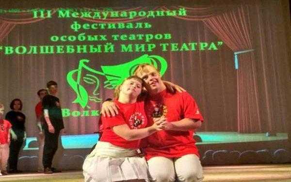 III Международный фестиваль особых театров «Волшебный мир театра»