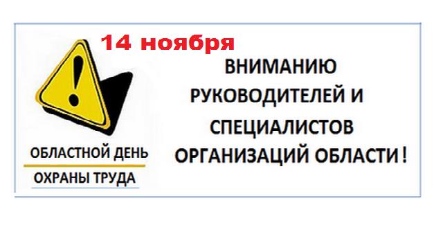Вниманию руководителей и специалистов организаций области!