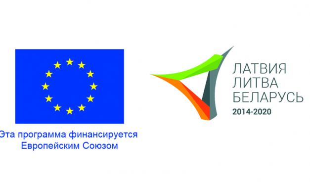 Первые результаты проекта «Расширение доступа к социальным услугам через границу» по Программе трансграничного сотрудничества Латвия-Литва-Беларусь в рамках Европейского инструмента соседства 2014-2020