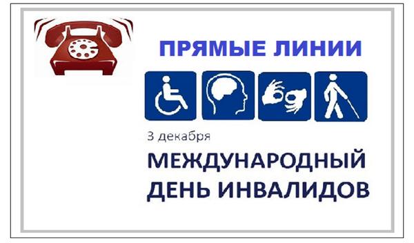 «ПРЯМЫЕ ЛИНИИ» к международному Дню инвалидов