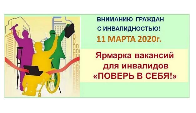 Ярмарка вакансий для инвалидов пройдет в Гродно
