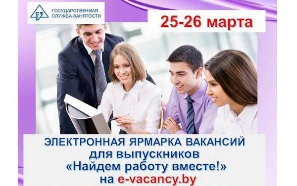 Электронная ярмарка вакансий для выпускников «Найдем работу вместе!»