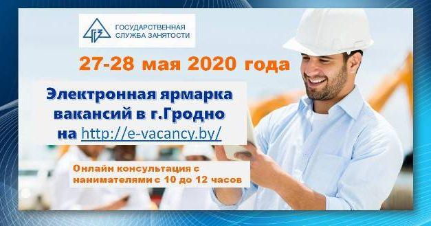 27-28 мая 2020 года в г.Гродно пройдет Электронная ярмарка вакансий!