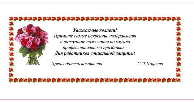Поздравление Председателя комитета С.Л. Пацевича