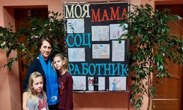 Арт-баттл «Моя мама – социальный работник»
