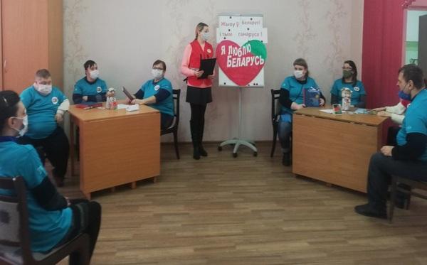 «Я люблю Беларусь!»