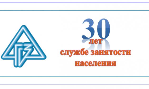30 лет НА РЫНКЕ ТРУДА