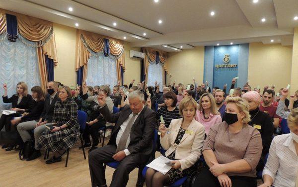 Профсоюзная конференция УП «Цветлит»