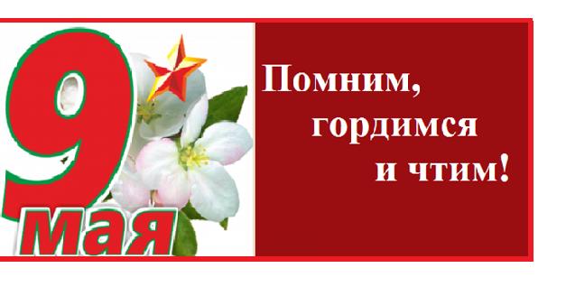 Чествование ветеранов Гродненской области