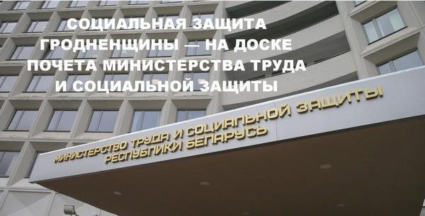 Социальная защита Гродненщины — на Доске почетаМинистерства труда и социальной защиты