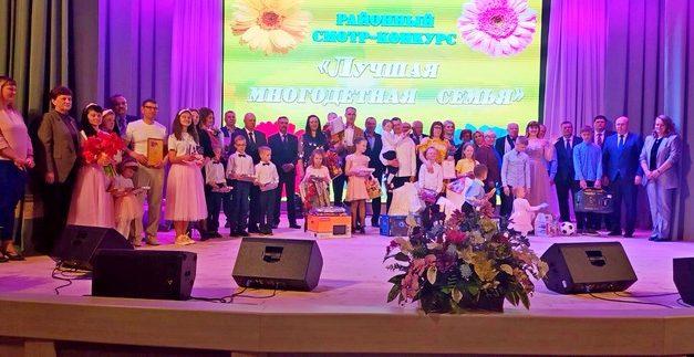 В Скиделе прошел районный смотр-конкурс «Лучшая многодетная семья»