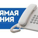 Прямые телефонные линии в рамках недели матери